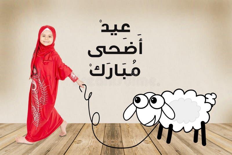 Carte de voeux - Eid Adha Mubarak photographie stock libre de droits