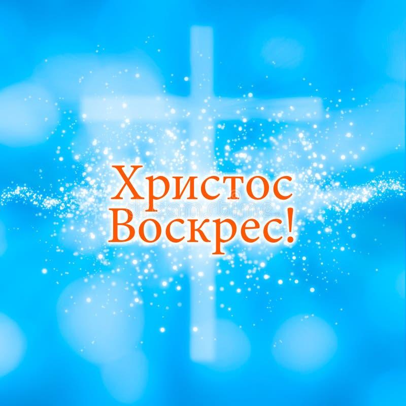 Carte de voeux heureuse de Pâques, dans le Russe illustration libre de droits