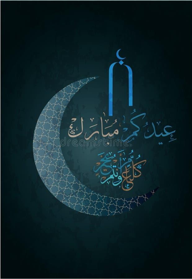 Carte de voeux islamique à l'occasion d'Eid al-Fitr pour des musulmans illustration stock