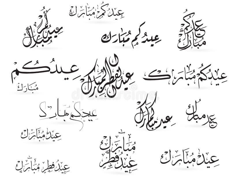Carte de voeux islamique à l'occasion d'Eid al-Fitr pour des musulmans illustration libre de droits
