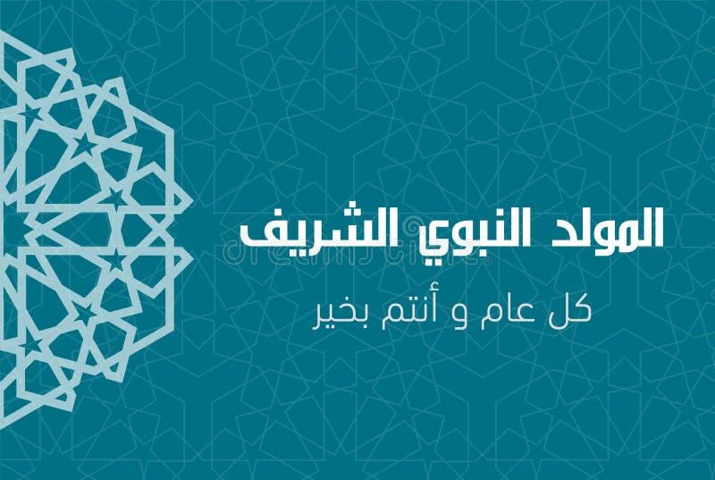 Carte de voeux islamique d'Al Mawlid Al Nabawi illustration stock