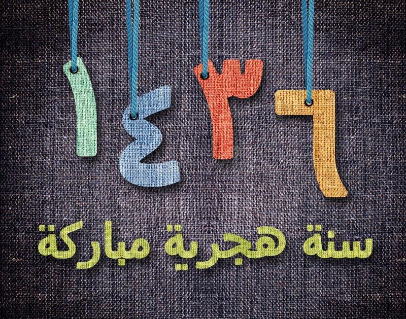 Carte de voeux islamique de nouvelle année photographie stock