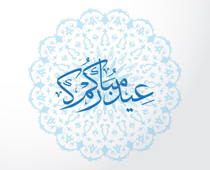 Carte de voeux ? l'occasion Eid al-Fitr Mubarak avec le bel ornement photos libres de droits