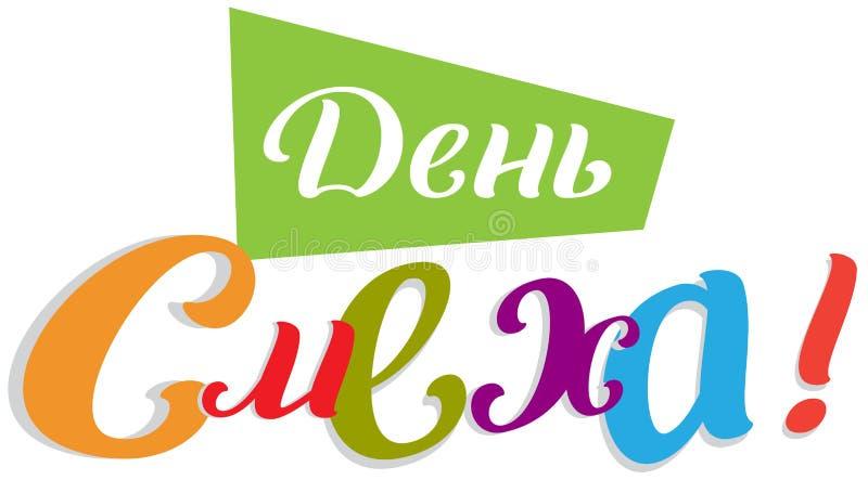 Carte de voeux de langue russe de traduction des textes d'April Fools Day illustration libre de droits
