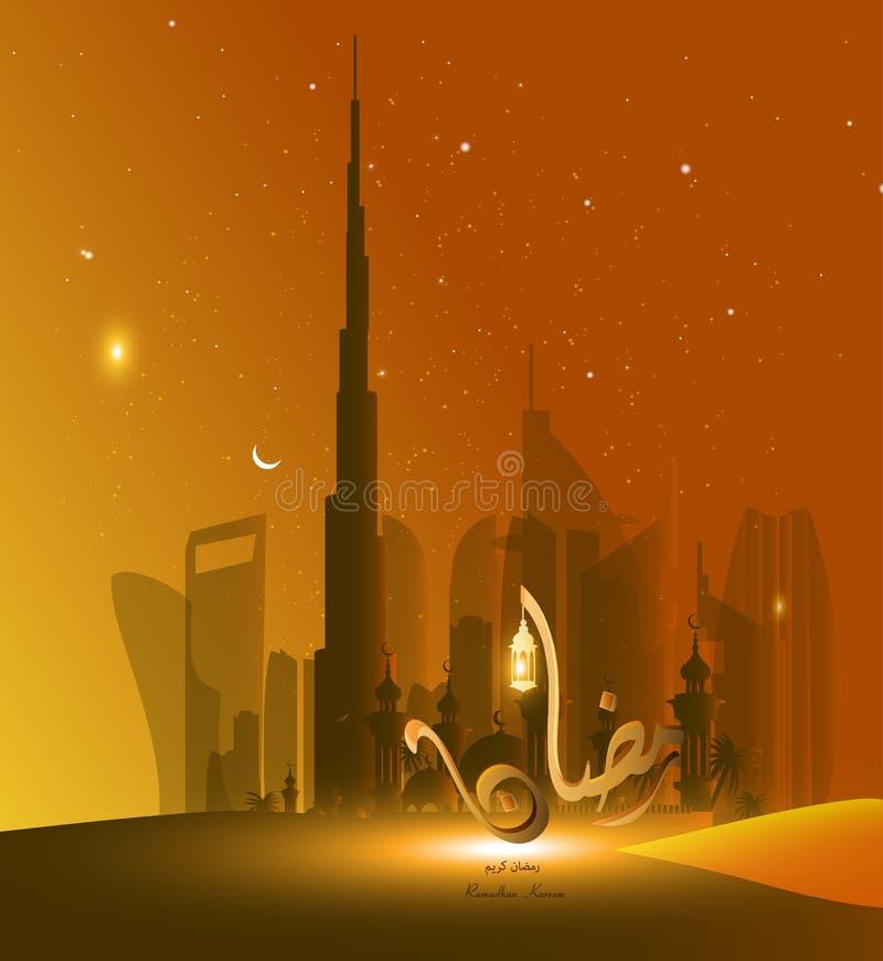 Carte de voeux pour l'occasion du mois saint de Ramadan pour le peuple des EAU illustration stock