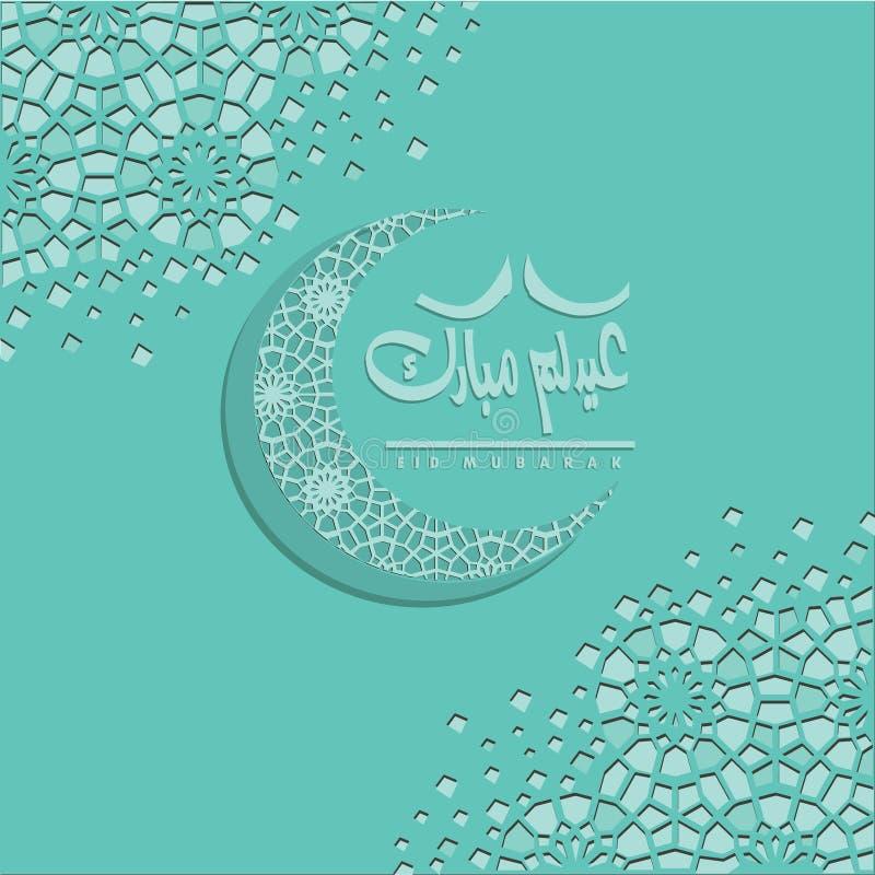Carte de voeux pour la calligraphie d'Ed Mubarak avec le croissant de lune et l'ornement islamique illustration stock