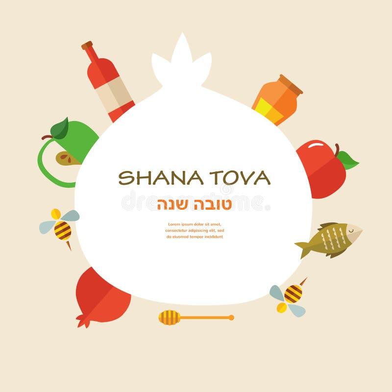 Carte de voeux pour les vacances juives de nouvelle année Rosh Hashanah avec les icônes traditionnelles illustration libre de droits