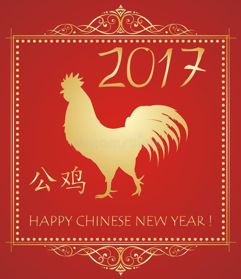 Carte de voeux rouge avec le coq d'or en tant que symbole animal de la nouvelle année chinoise 2017 illustration libre de droits