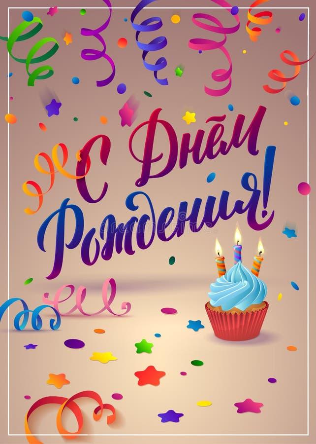 Carte de voeux russe de calligraphie de joyeux anniversaire Illustration de vecteur de ruban et de petit gâteau Fond avec des con illustration stock