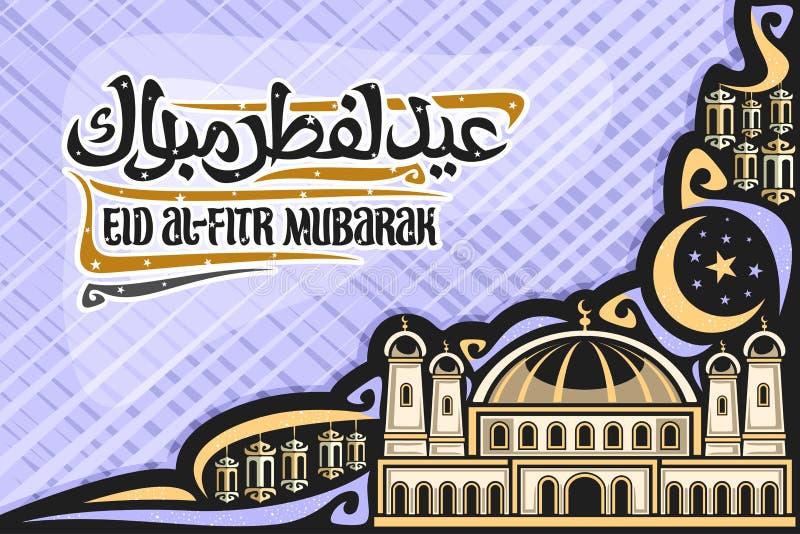 Carte de voeux de vecteur pour des vacances Eid al-Fitr illustration libre de droits