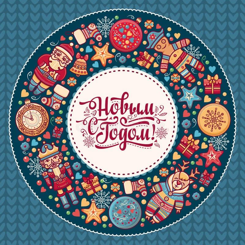 Carte postale russe de nouvelle année de salutation Inscription des FO slaves cyrilliques photographie stock libre de droits