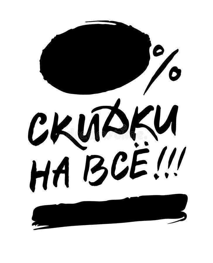 Cartel de la venta Plantilla para las ventas en ruso Traducido como: ?Descuentos para todo!!! Letras de la caligraf?a dibujadas a ilustración del vector