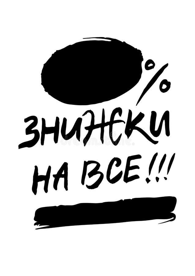 Cartel de la venta Plantilla para las ventas en ucraniano Traducido como: ¡Descuentos para todo!!! Letras de la caligrafía dibuja libre illustration