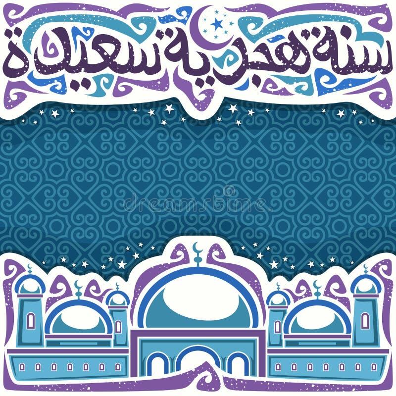 Cartel del vector por el nuevo año de Hijri libre illustration