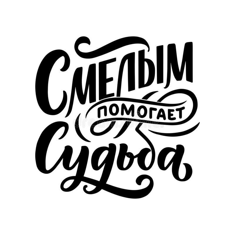 Cartel en la lengua rusa - el destino ayuda a valiente Letras cirílicas Qoute de la motivación Vector libre illustration