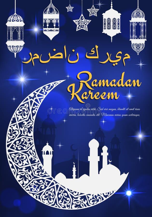 Cartel festivo de Ramadan Kareem para el día de fiesta de la religión stock de ilustración