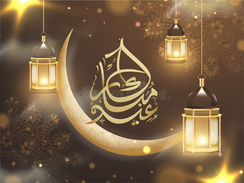 Cartel o bandera marrón inconsútil floral del fondo con la linterna iluminada y la luna realista para Eid Mubarak ilustración del vector