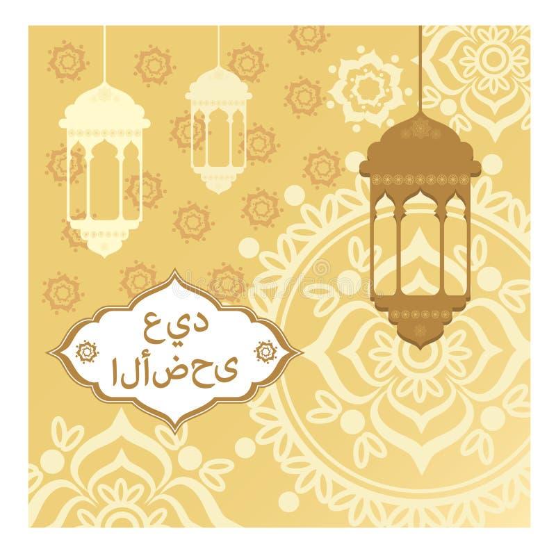 Cartes cadeaux musulmanes del vector de Eid al-Adha del día de fiesta fotografía de archivo libre de regalías