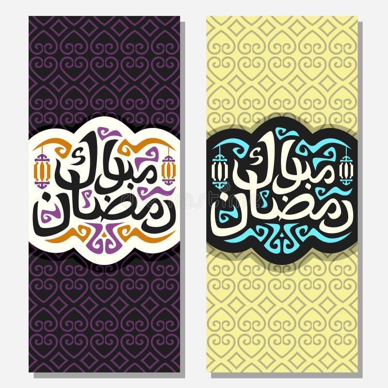 Cartes de voeux de vecteur avec la calligraphie musulmane Ramadan Mubarak illustration de vecteur