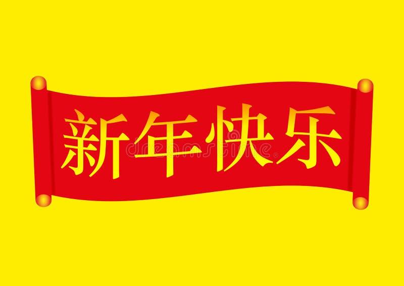 Cartolina cinese di festival di primavera illustrazione vettoriale