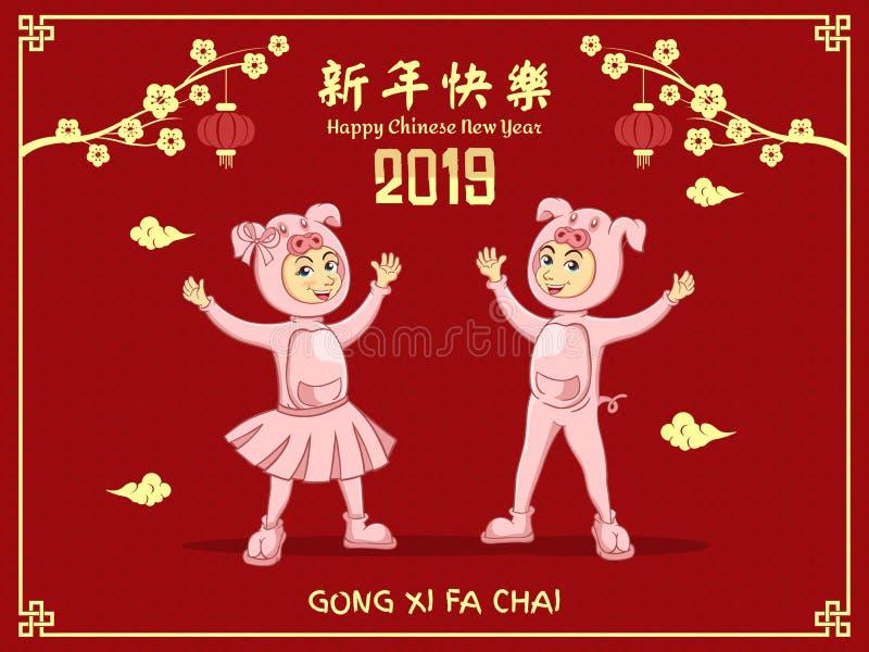 Cartolina d'auguri 2019 cinese felice del nuovo anno L'anno del maiale royalty illustrazione gratis