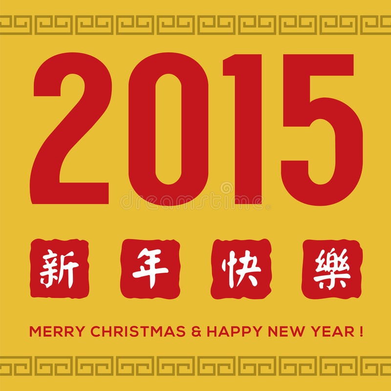 Cartolina d'auguri 2015 con gli alfabeti del cinese tradizionale illustrazione di stock