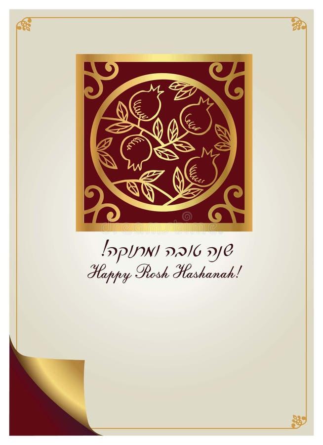 Cartolina d'auguri con le mele per Rosh Hashanah illustrazione di stock