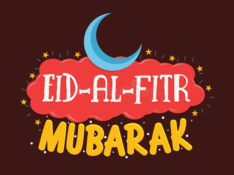 Cartolina d'auguri con testo alla moda per la celebrazione di Eid royalty illustrazione gratis