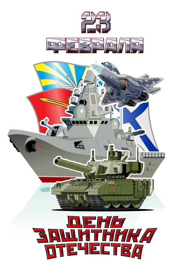 Cartolina d'auguri del fumetto per la protezione del 23 febbraio del giorno di patria royalty illustrazione gratis