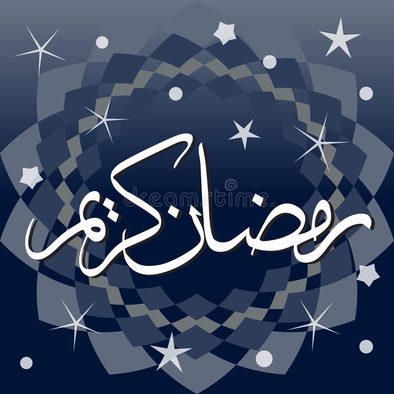 Cartolina d'auguri del kareem di Ramadhan illustrazione di stock