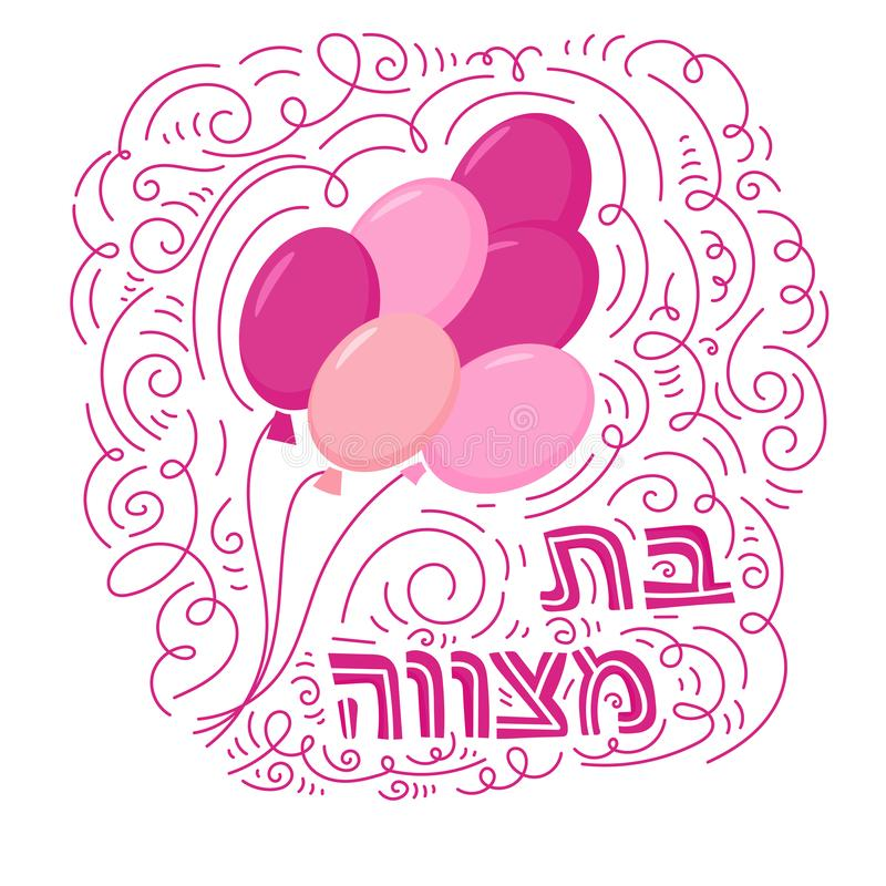 Cartolina d'auguri di bat mitzvah immagini stock