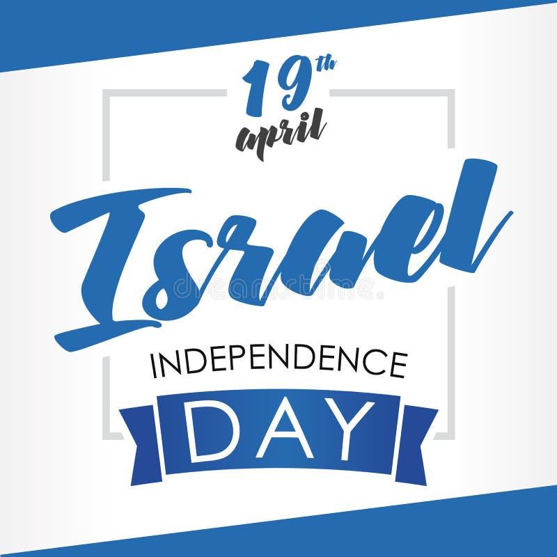 Cartolina d'auguri di festa dell'indipendenza di Israele illustrazione di stock