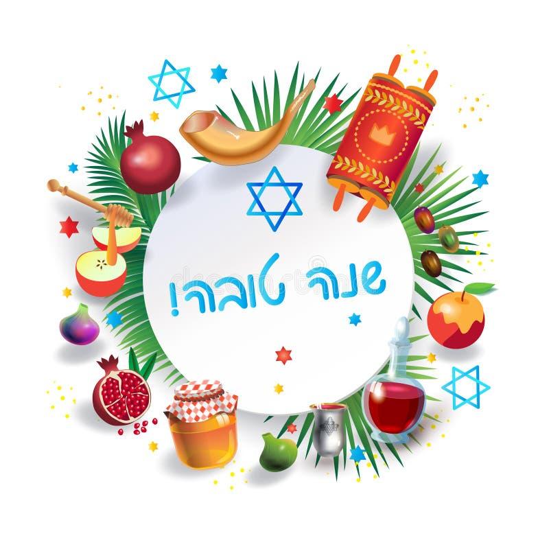 Cartolina d'auguri di Rosh Hashanah Shaמa Tova Jewish Holiday illustrazione di stock