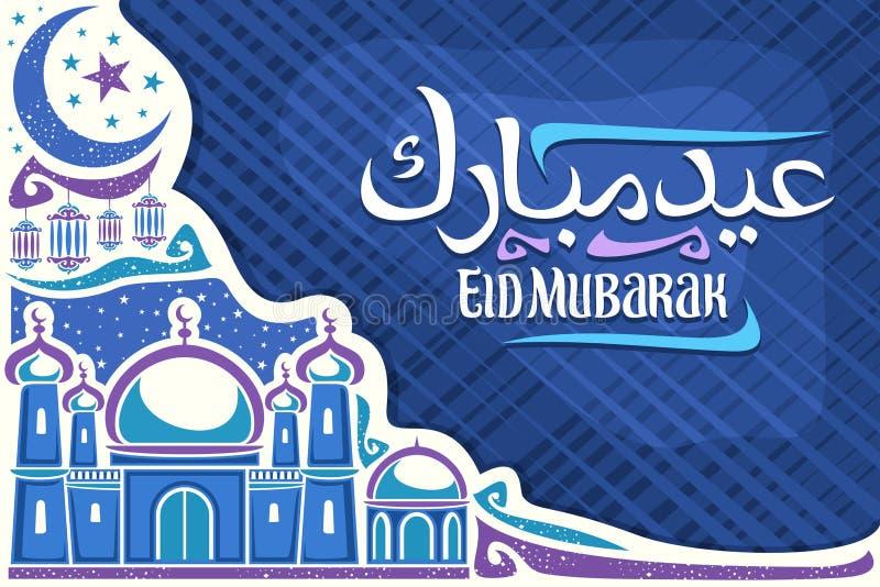 Cartolina d'auguri di vettore per Eid Mubarak musulmano illustrazione vettoriale
