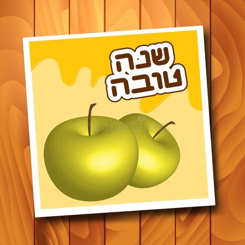 Cartolina d'auguri ebrea del nuovo anno di Rosh Hashanah illustrazione di stock