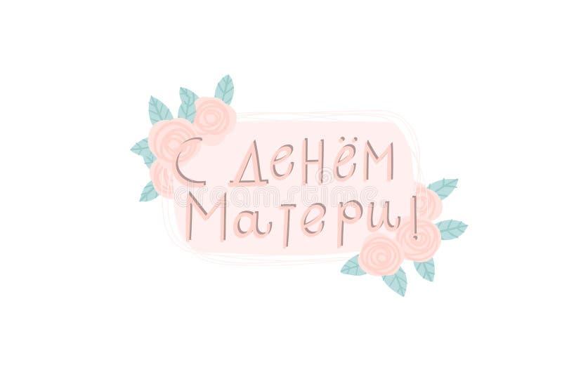 Cartolina d'auguri felice di giorno del ` s della madre con i fiori nei colori rosa illustrazione vettoriale