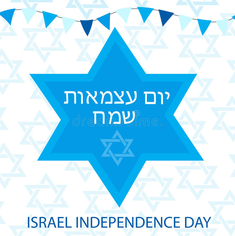 Cartolina d'auguri felice di Israel Independence Day, manifesto, aletta di filatoio, invito con i colori del cittadino e stella,  illustrazione vettoriale