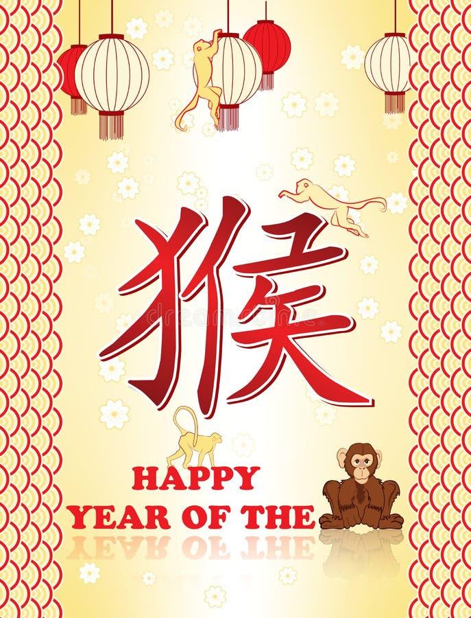 Download Cartolina D'auguri Per Il Nuovo Anno Cinese Della Scimmia Illustrazione di Stock - Illustrazione di anno, d0: 56885418