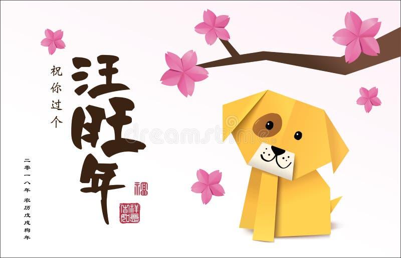 2018 cartoline d'auguri cinesi del nuovo anno con il cane di origami royalty illustrazione gratis