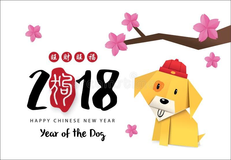 2018 cartoline d'auguri cinesi del nuovo anno con il cane di origami illustrazione vettoriale