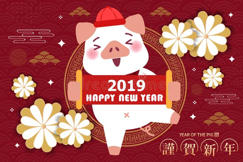 Cartoon pig with 2019 year royalty free illustration