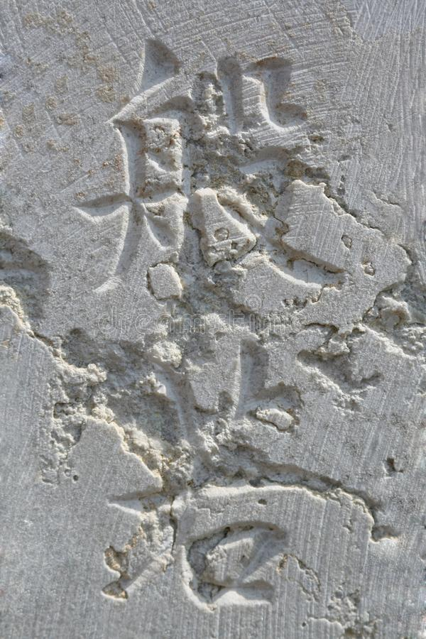 Download Carved chinese characters stock image. Image of mandarin - 8387861