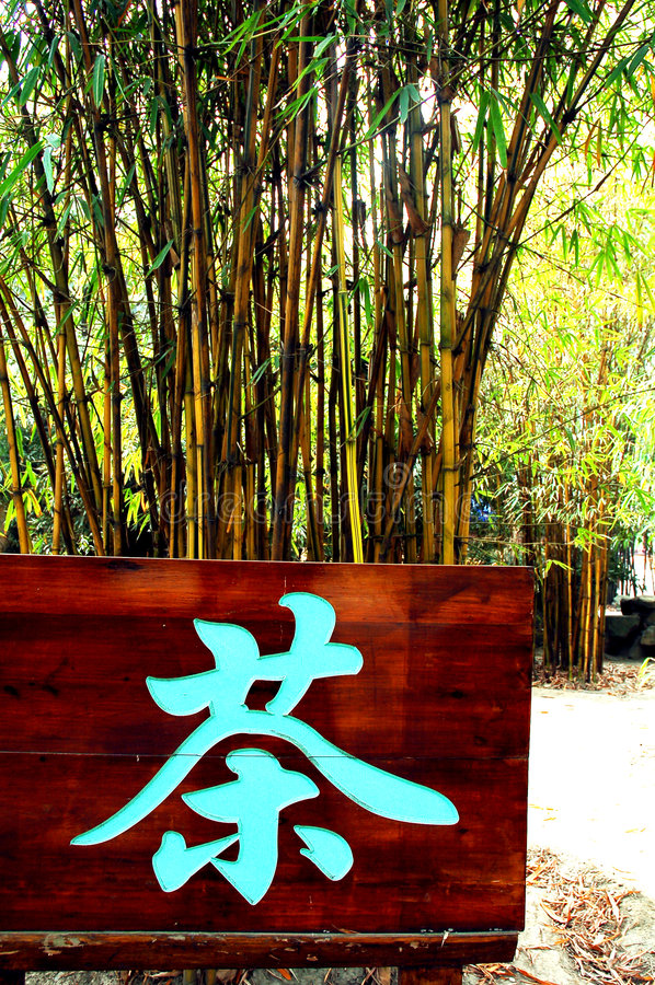 Casa de té de bambú foto de archivo