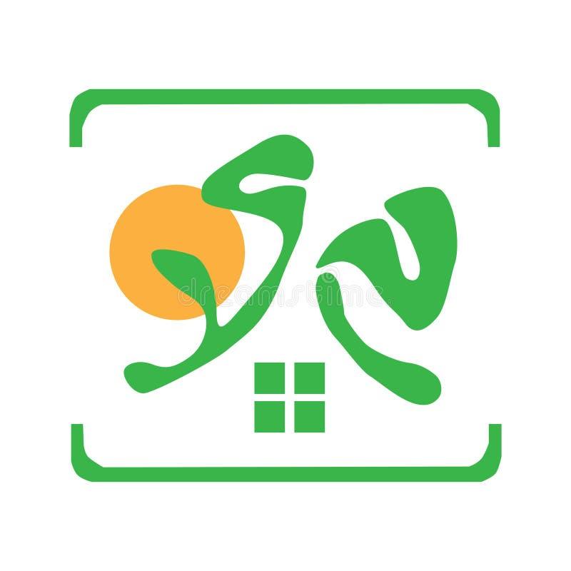 Casa verde das folhas ilustração stock