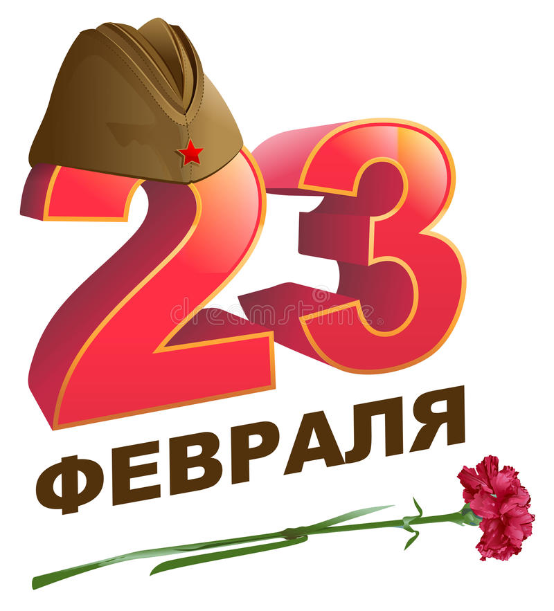 Casquillo militar del forraje 23 de febrero Texto ruso de las letras para la tarjeta de felicitación libre illustration