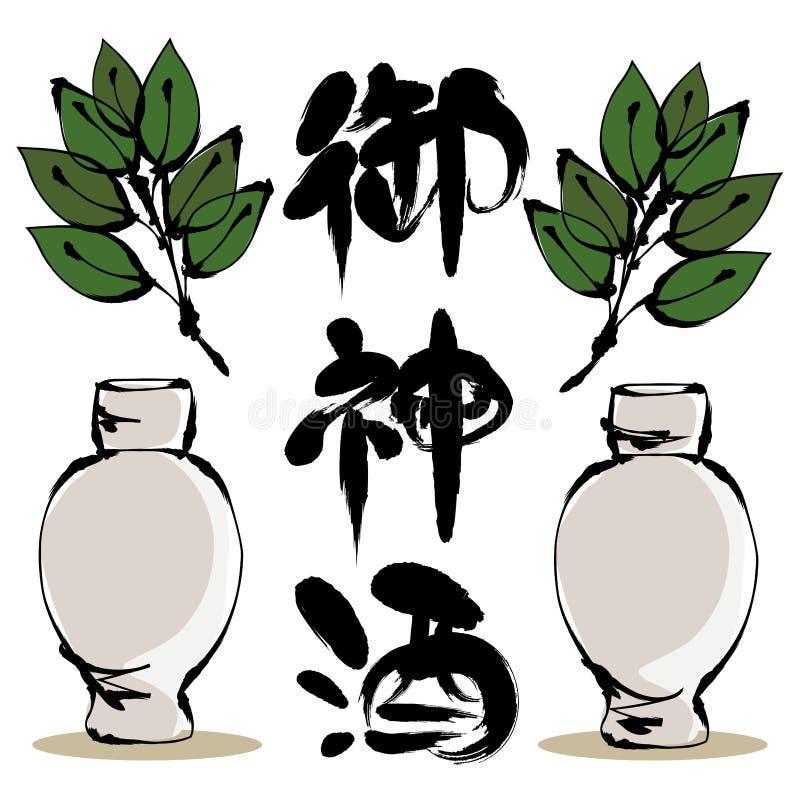 Causa sagrado - Kanji japonês ilustração do vetor