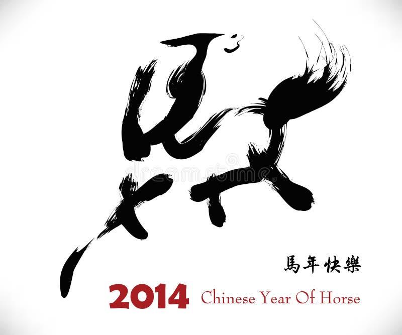 Cavalo 2014 ilustração royalty free