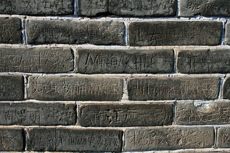 Cegły wielki mur Chiny fotografia stock