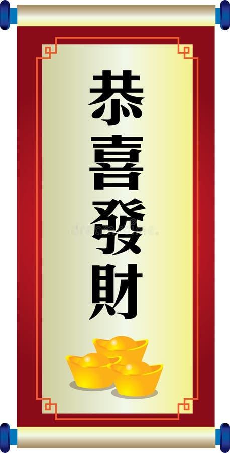 Celebración china del Año Nuevo libre illustration