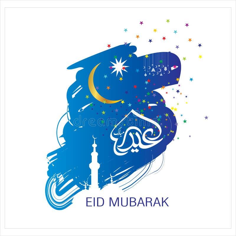 Celebraci?n de Eid Mubarak ilustración del vector
